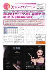 美容エステジャーナル (2017年2月9日号)