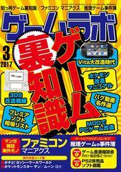 ゲームラボ 2017年 3月号