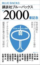 ブルーバックス通巻2000番小冊子