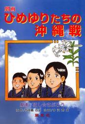 劇画「ひめゆりたちの沖縄戦」