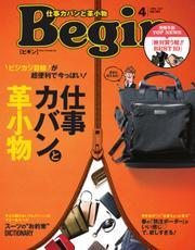 Begin(ビギン) (2017年4月号)