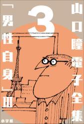 山口瞳 電子全集3 『男性自身 III 1972~1975年』