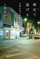 裸足で逃げる 沖縄の夜の街の少女たち