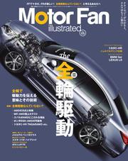 Motor Fan illustrated(モーターファン・イラストレーテッド) (VOL.125)