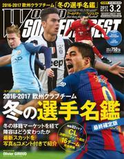 WORLD SOCCER DIGEST(ワールドサッカーダイジェスト) (2017年3/2号)