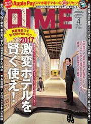 DIME(ダイム) (2017年4月号)