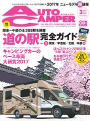 AutoCamper(オートキャンパー) (2017年3月号)