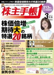 株主手帳 (2017年3月号)