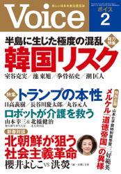Voice 平成29年2月号