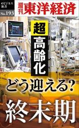 どう迎える?終末期―週刊東洋経済eビジネス新書no.193