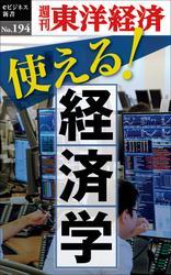 使える!経済学―週刊東洋経済eビジネス新書 no.194