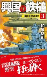 興国の鉄槌(3) 日米最終決戦!