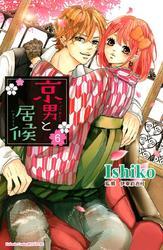 京男と居候 分冊版