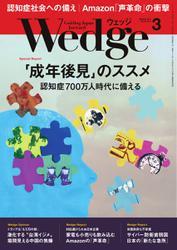 WEDGE(ウェッジ) (2017年3月号)