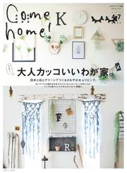Come home!(カムホーム) (vol.47)