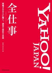 Yahoo! JAPAN全仕事