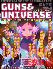 銃と宇宙 GUNS&UNIVERSE  02