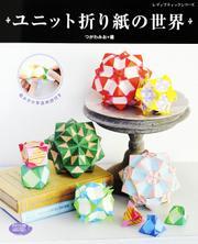 ユニット折り紙の世界