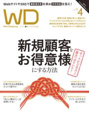Web Designing(ウェブデザイニング) (2017年4月号)
