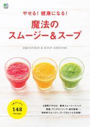 やせる!健康になる!魔法のスムージー&スープ (2017/02/09)