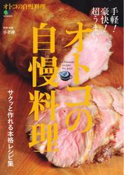 オトコの自慢料理 (2017/02/10)