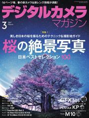 デジタルカメラマガジン (2017年3月号)