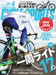 CYCLE SPORTS(サイクルスポーツ) (2017年4月号)