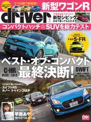 driver(ドライバー) (2017年4月号)