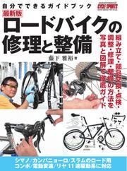 最新版ロードバイクの修理と整備 (2017/02/20)