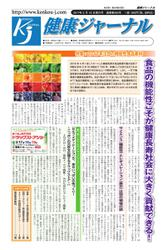 健康ジャーナル (2017年2月16日号)