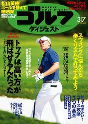 週刊ゴルフダイジェスト (2017/3/7号)