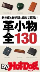 バイホットドッグプレス  革小物全130  2017年2/24号