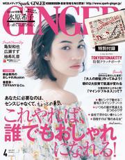 GINGER[ジンジャー] 2017年4月号