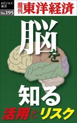 「脳」を知る―週刊東洋経済eビジネス新書no.195