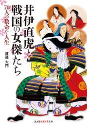 井伊直虎と戦国の女傑たち~70人の数奇な人生~
