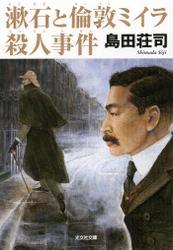 漱石と倫敦(ロンドン)ミイラ殺人事件