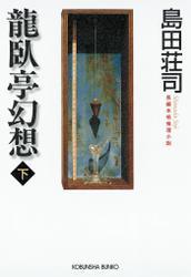 龍臥亭幻想(下)