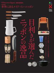 別冊Discover Japan シリーズ (DESIGN 目利きが選んだニッポンの逸品)