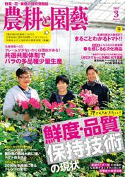 農耕と園芸 (2017年3月号)