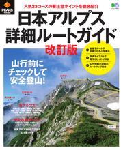 PEAKS特別編集 日本アルプス詳細ルートガイド改訂版 (2017/02/16)