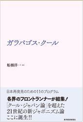 ガラパゴス・クール―日本再発見のための11のプログラム