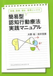 保健、医療、福祉、教育にいかす 簡易型認知行動療法実践マニュアル(きずな出版)