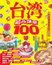 最高体験100 台湾