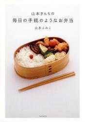 山本さんちの 毎日の手紙のようなお弁当