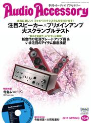 AudioAccessory(オーディオアクセサリー) (164号)