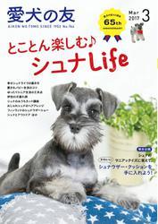 愛犬の友 (2017年3月号)