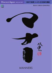 別冊Discover Japan シリーズ (Discover Japan SPECIAL EDIT 30分で納得 ニッポン文化集中講座 マナー)