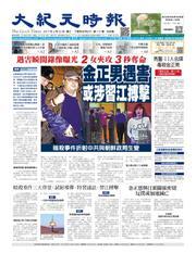 大紀元時報 中国語版 (2/22号)