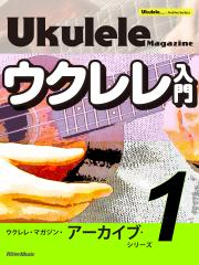 ウクレレ・マガジン・アーカイブ・シリーズ1 ウクレレ入門