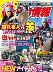 磯・投げ情報 (2017年4月号)